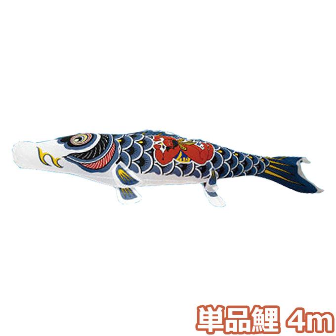 村上鯉のぼり こいのぼり 鯉単品 ナイロンスタンダード 金太郎鯉 単品鯉4m