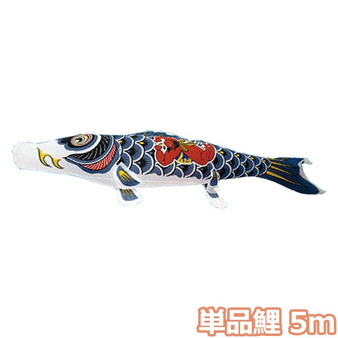 村上鯉のぼり こいのぼり 鯉単品 ナイロンスタンダード 金太郎鯉 単品鯉5m