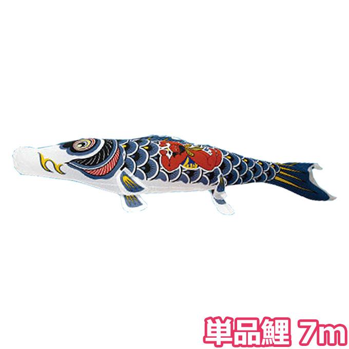 ナイロンスタンダード こいのぼり 金太郎鯉 単品鯉7m 村上鯉のぼり 鯉単品