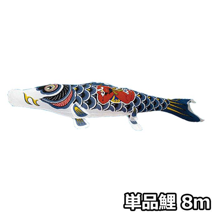 村上鯉のぼり 初節句 こいのぼり 鯉単品 ナイロンスタンダード 金太郎鯉 単品鯉8m