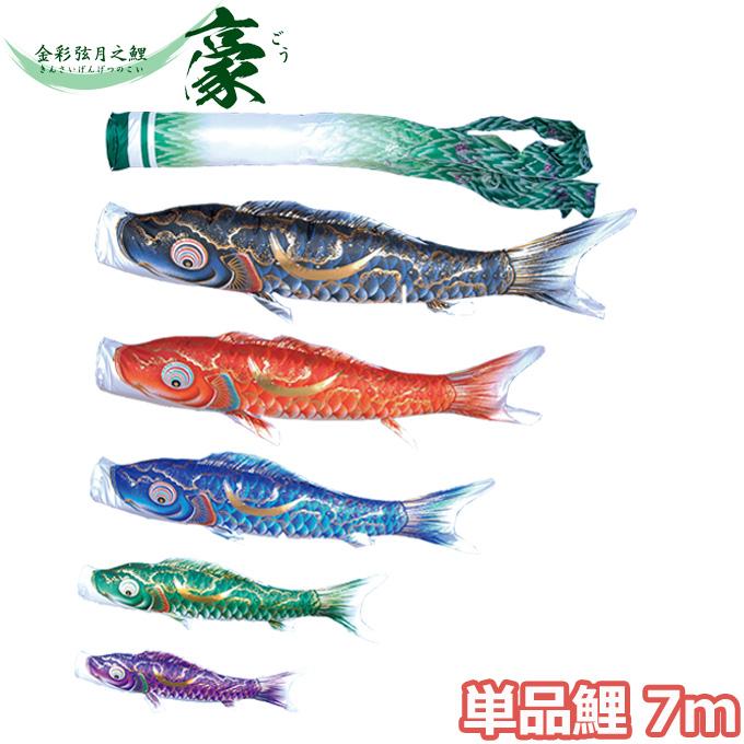 こいのぼり 鯉単品 金彩弦月之鯉 豪 単品鯉7m 001-833 黒鯉/赤鯉 撥水加工鯉 徳永鯉のぼり