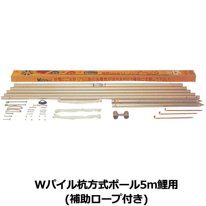 こいのぼり用ポール 200-536 Wパイル杭方式ポール 10号(8.90m) 5m鯉用 掲揚器具徳永鯉のぼり