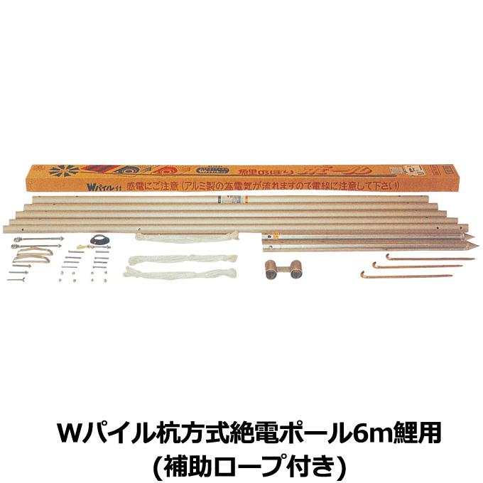 こいのぼり用ポール 200-504 Wパイル杭方式絶電ポール 12号(10.4m) 6m鯉用 掲揚器具徳永鯉のぼり