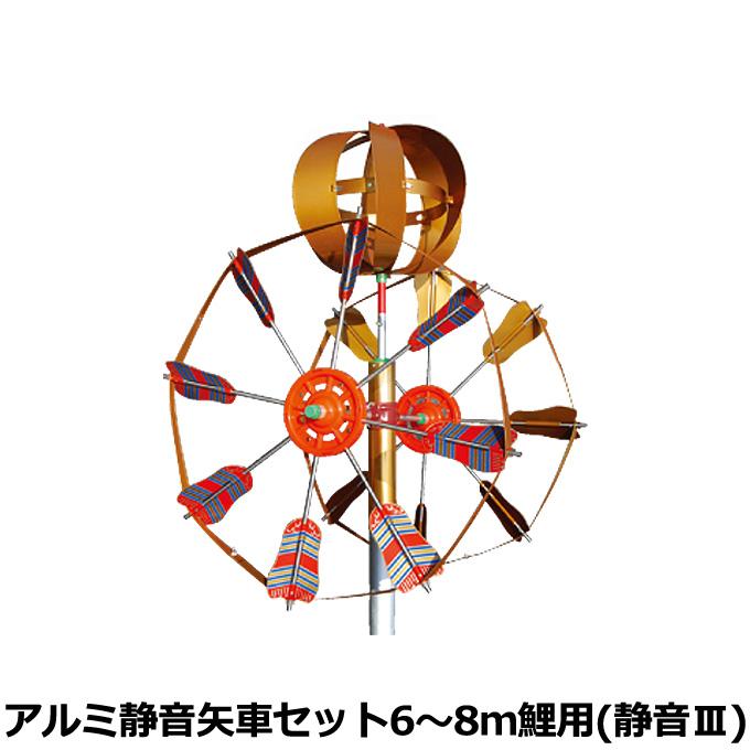 こいのぼり 200-140 アルミ静音矢車セット 6~8m鯉用 掲揚器具徳永鯉のぼり