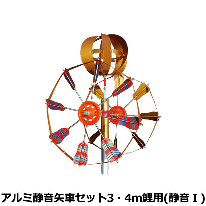 こいのぼり 200-142 アルミ静音矢車セット 3・4m鯉用 掲揚器具徳永鯉のぼり