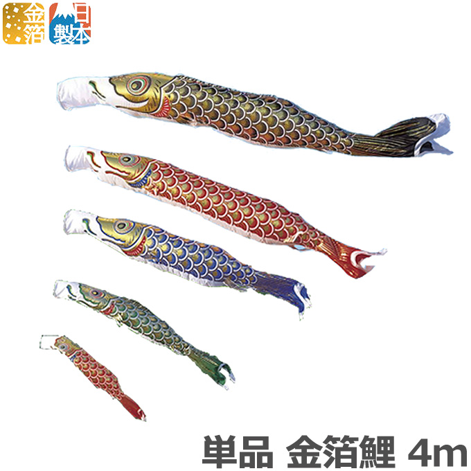 【こいのぼり 鯉単品】金箔鯉 単品鯉4m 黒鯉/赤鯉/青鯉/緑鯉【井上鯉のぼり】【送料無料】