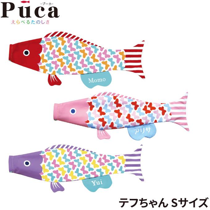 鯉のぼり プーカ Puca テフちゃん Sサイズ 0.6m レッド/ピンク/パープル 室内鯉のぼり/室内飾り/徳永こいのぼり おしゃれ