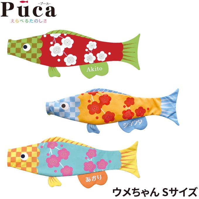 鯉のぼり プーカ Puca ウメちゃん Sサイズ 0.6m グリーンチェック/ブルーチェック/オレンジチェック 室内鯉のぼり/室内飾り/徳永こいのぼり おしゃれ