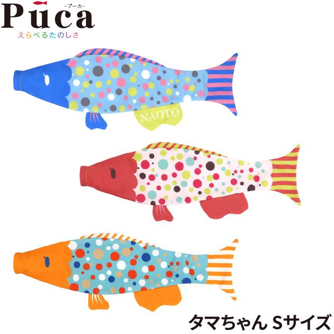 鯉のぼり プーカ Puca タマちゃん Sサイズ 0.6m ブルー/ピンク/オレンジ 室内鯉のぼり/室内飾り/徳永こいのぼり おしゃれ
