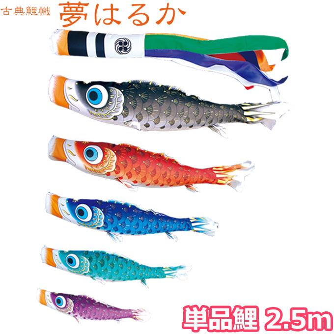 こいのぼり 鯉単品 古典こいのぼり 夢はるか 単品鯉2.5m 001-643 黒鯉 撥水加工鯉 徳永鯉のぼり