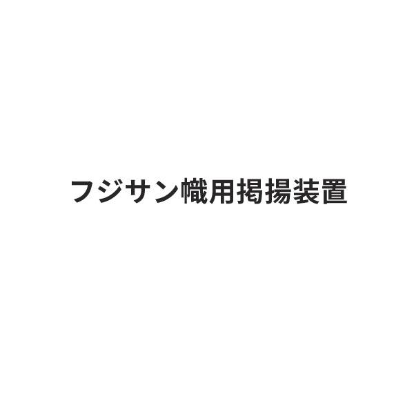 フジサン鯉 鯉のぼり 鯉幟用幟用掲揚装置