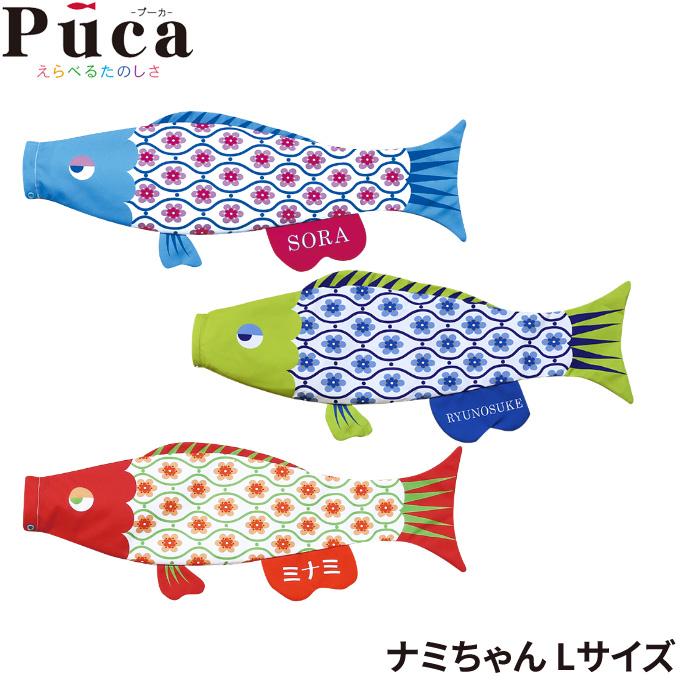 鯉のぼりプーカ Puca ナミちゃん Lサイズ 1m ライトブルー/イエローグリーン/マンダリン 室内鯉/徳永こいのぼり
