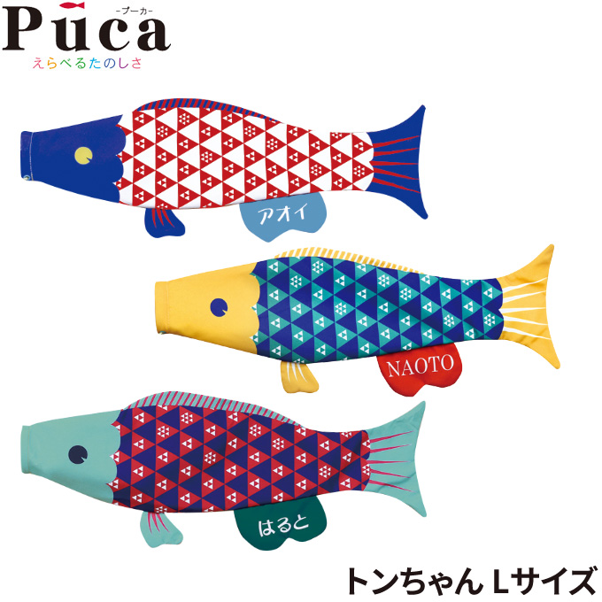 鯉のぼり プーカ Puca トンちゃん Lサイズ 1m ブルー/イエロー/ペールブルー 室内鯉のぼり/室内飾り/徳永こいのぼり おしゃれ