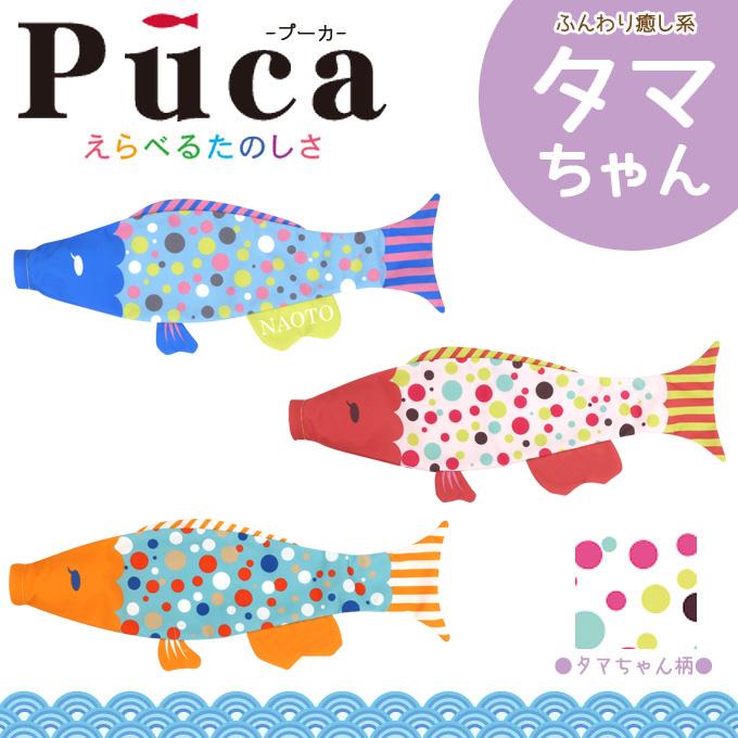鯉のぼり プーカ Puca タマちゃん Mサイズ 0.8m ブルー/ピンク/オレンジ 室内鯉のぼり/室内飾り/徳永こいのぼり おしゃれ