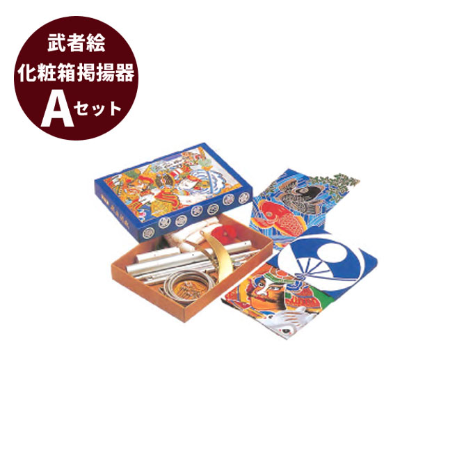 井上鯉のぼり 鯉のぼり 武者絵化粧箱掲揚器具 Aセット 小旗付き/天竺木綿
