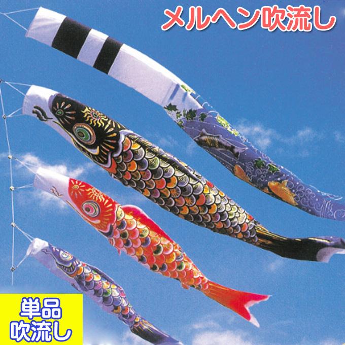 【鯉のぼり】【こいのぼり】【こいのぼり 吹流し】メルヘン吹流し 単品吹流し5m フジサン鯉/端午の節句