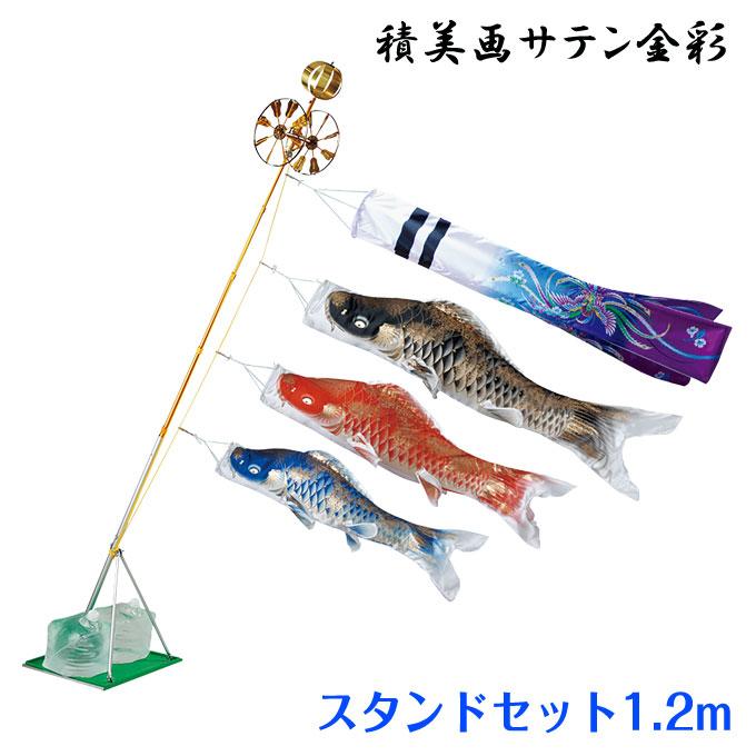 ベランダ用 こいのぼり 鯉のぼりセット スタンドセット サテン金彩 1.2m6点セット 鯉3色 家紋 名入れ別売 東旭鯉のぼり