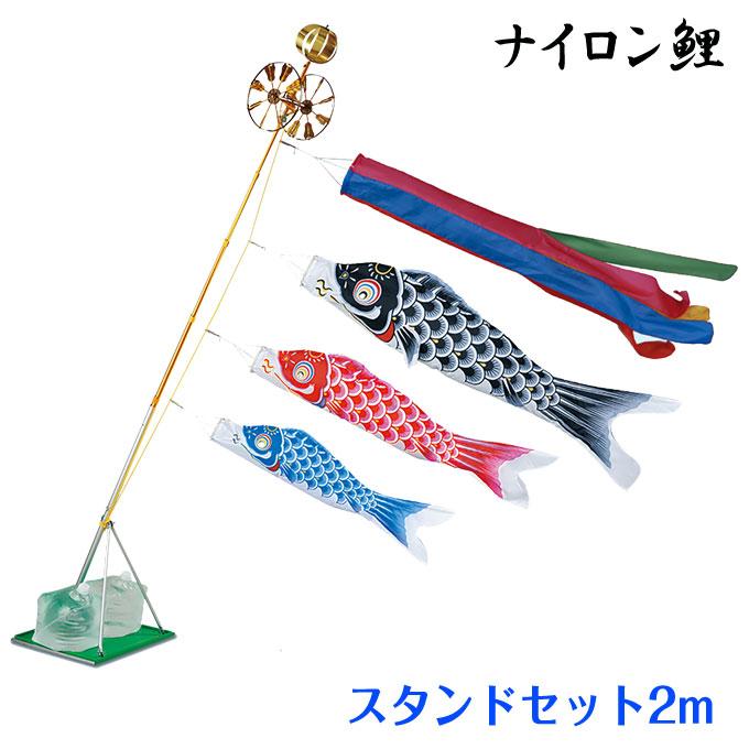 ベランダ用 鯉のぼりセット スタンドセット ナイロン鯉 6点セット 鯉3色 東旭鯉のぼり 端午の節句鯉のぼり