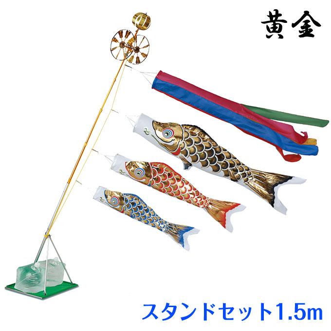 ベランダ用 こいのぼり 鯉のぼりセット スタンドセット 黄金 6点セット 鯉3色 東旭鯉のぼり 端午の節句鯉のぼり
