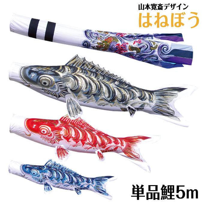 こいのぼり 鯉単品 東旭鯉のぼり 山本寛斎デザイン はねぼう 単品鯉5m 黒鯉/赤鯉/青鯉