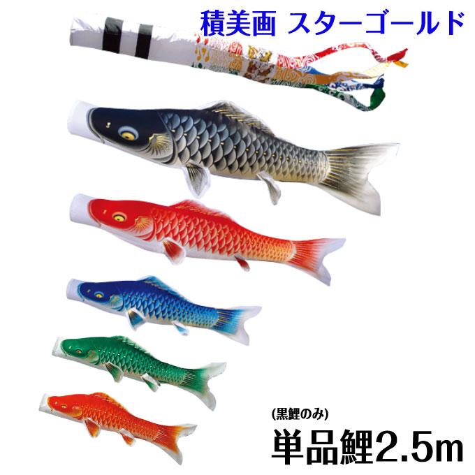 こいのぼり 鯉単品 積美画 スターゴールド 単品鯉 2.5m 黒鯉 ポリエステル東レシルック 東旭鯉のぼり
