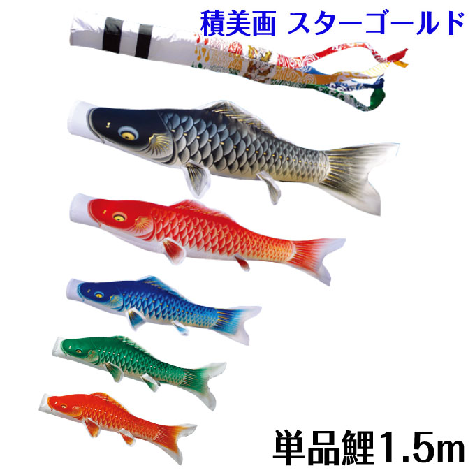 こいのぼり 鯉単品 積美画 スターゴールド 単品鯉1.5m 黒鯉/赤鯉/青鯉/緑鯉/橙鯉 ポリエステル東レシルック 東旭鯉のぼり