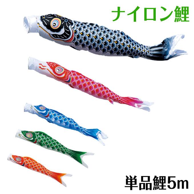こいのぼり 鯉単品 ナイロン鯉 単品鯉5m 黒鯉/赤鯉/青鯉/緑鯉/橙鯉 ナイロンタフタ織り 東旭鯉のぼり