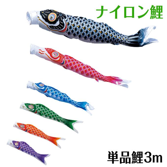 こいのぼり 鯉単品 ナイロン鯉 単品鯉3m 黒鯉/赤鯉/青鯉/緑鯉/橙鯉 ナイロンタフタ織り 東旭鯉のぼり