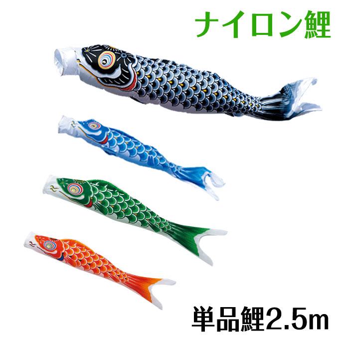 こいのぼり 鯉単品 ナイロン鯉 単品鯉2.5m 黒鯉/赤鯉/青鯉/緑鯉/橙鯉 ナイロンタフタ織り 東旭鯉のぼり