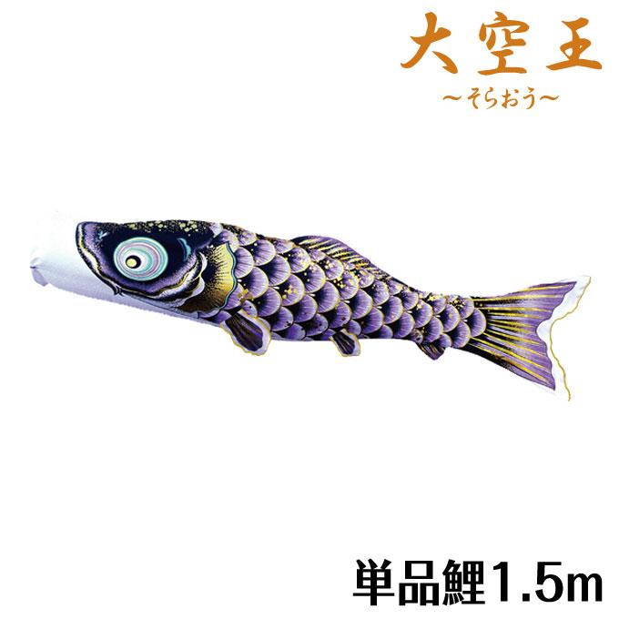 こいのぼり 鯉単品 大空王 そらおう 単品鯉1.5m 黒鯉 ポリエステルジャガード織り 撥水加工鯉 東旭鯉のぼり