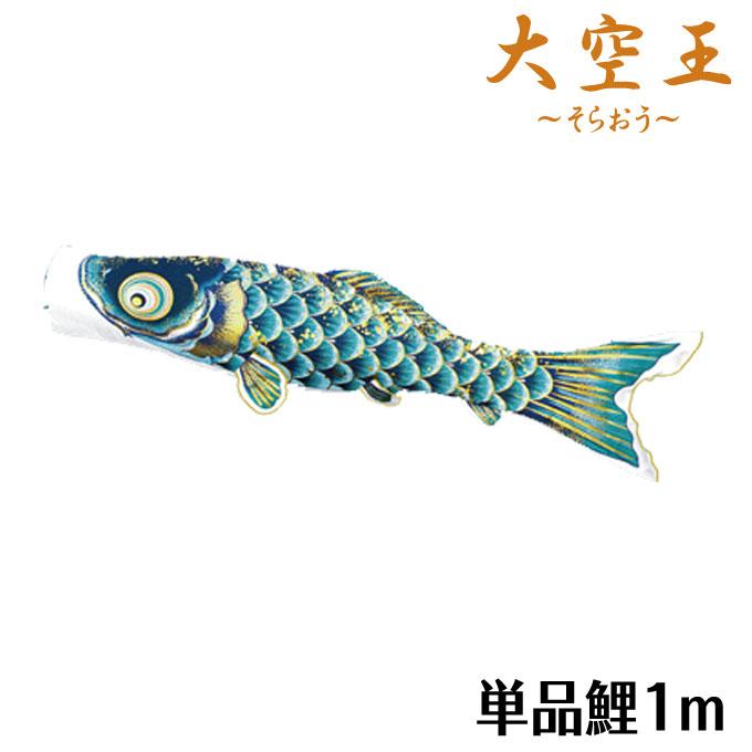 こいのぼり 鯉単品 大空王 そらおう 単品鯉1m 青鯉 ポリエステルジャガード織り 撥水加工鯉 東旭鯉のぼり