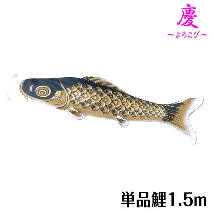 こいのぼり 鯉単品 慶 よろこび 単品鯉 1.5m 黒鯉 ポリエステルちりめん 撥水加工鯉 東旭鯉のぼり