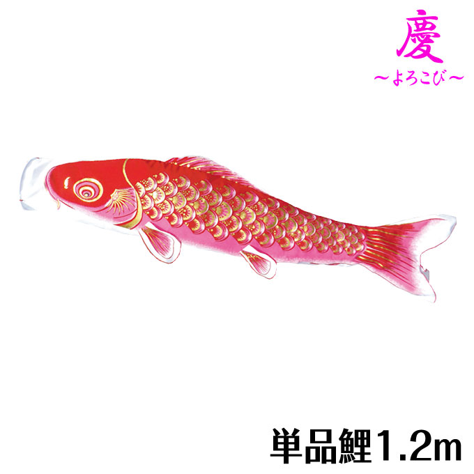 こいのぼり 鯉単品 慶 よろこび 単品鯉 1.2m 黒鯉/赤鯉 ポリエステルちりめん 撥水加工鯉 東旭鯉のぼり