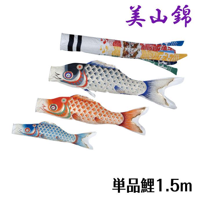 こいのぼり 鯉単品 美山錦 単品鯉 1.5m 黒鯉/赤鯉/青鯉/緑鯉 ナイロン 東旭鯉のぼり