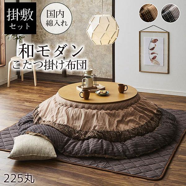 こたつ布団 掛敷セット 厚掛けこたつ布団 丸型 225丸 (ゆかり BR/BK 円タイプ 掛敷セット)こたつテーブル適応サイズ:110サイズ