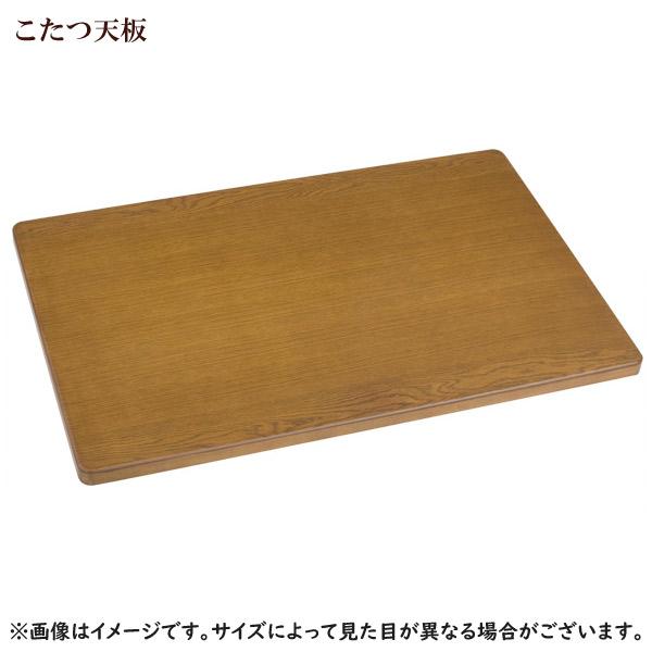 こたつ 天板 のみ 105×75 長方形 炬燵 木製 コタツ板・片面 ナラ 105
