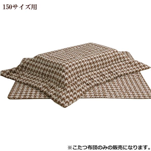 こたつ布団 150サイズ天板対応 長方形タイプ 掛け敷きセット コタツ布団のみ 【千鳥柄3 150】 こたつふとん/布団のみ 暖か