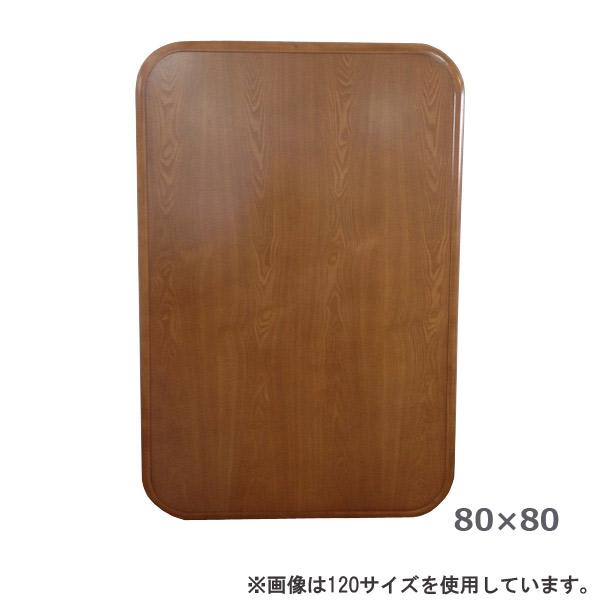 こたつ天板のみ コタツ板 正方形 80サイズ 【VL-80】 こたつ板/80×80サイズ/コタツ天板/炬燵/木製 【送料無料】