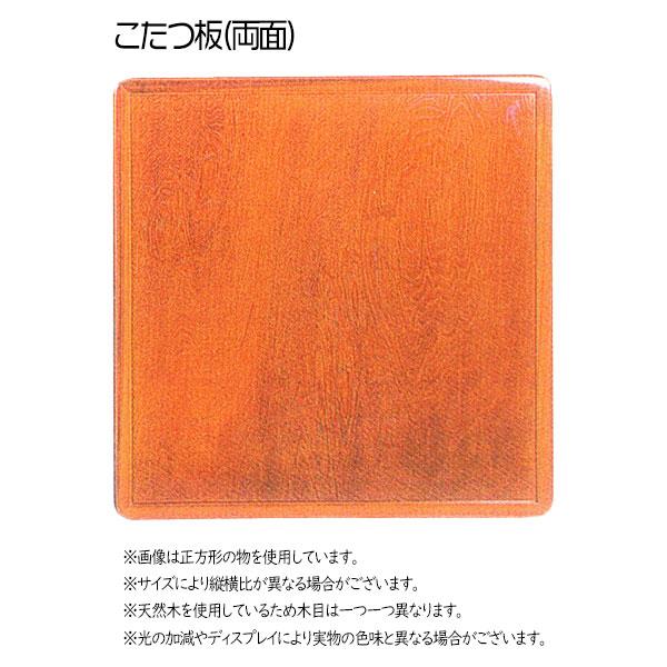 こたつ天板 正方形 テーブル板 コタツ板 【こたつ板 欅突板 両面 105×105】 国産/こたつ天板のみ/欅突板