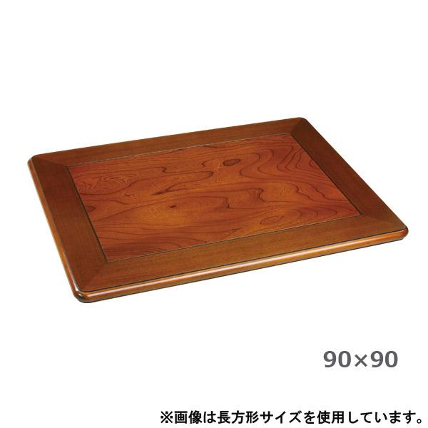 こたつ 天板 のみ 90×90 正方形 木製 炬燵 コタツ板・片面 ケヤキ 90