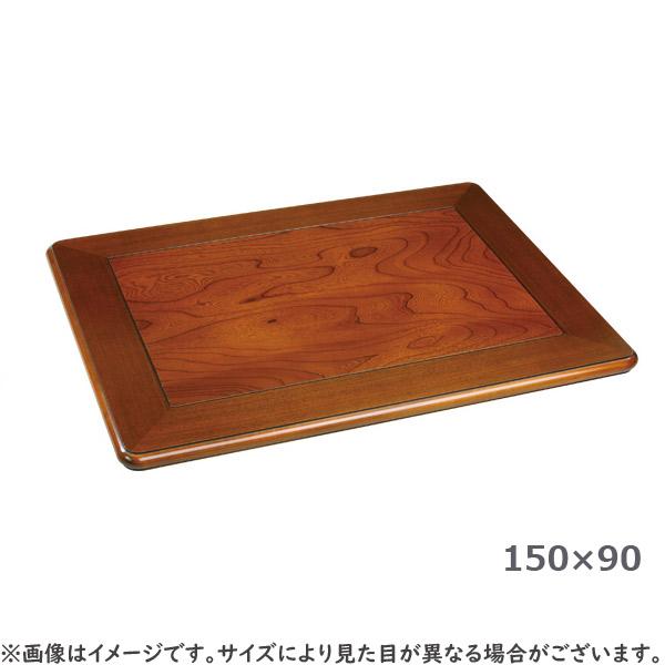 こたつ天板のみ コタツ板・片面 ケヤキ 150