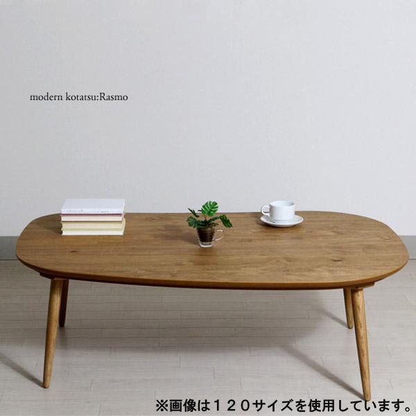こたつ おしゃれな テーブル 電気こたつ デザインこたつ 120×80 国産 変形こたつ 家具調こたつ ローテーブル 【rasmo ラスモ 120】 120cm幅 こたつ本体 リビングテーブル こたつテーブル 日本製 コタツ 炬燵 木製