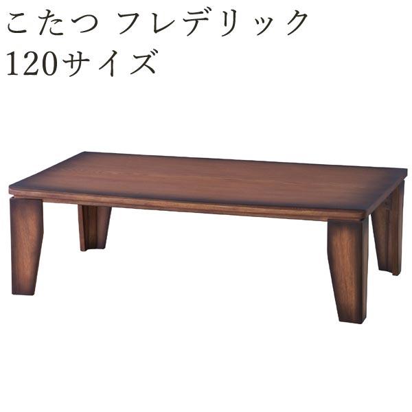 こたつ テーブル 長方形【フレデリック 120】 120×80サイズ 炬燵 コタツ