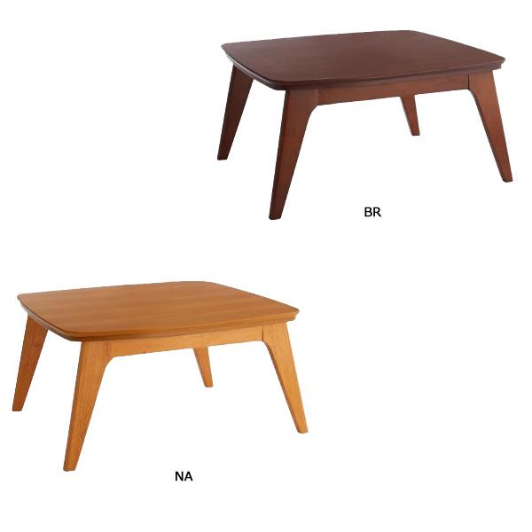 こたつ 正方形 【ソライ&マオ 75 BR/NA】 炬燵/コタツ/おしゃれ/テーブル/table