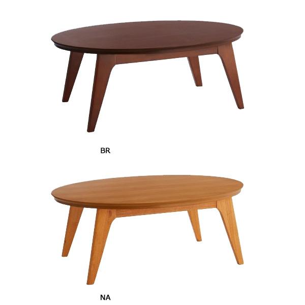 こたつ 楕円形 【ソライ&マオ 105 楕円形 BR/NA】 炬燵/コタツ/おしゃれ/テーブル/table