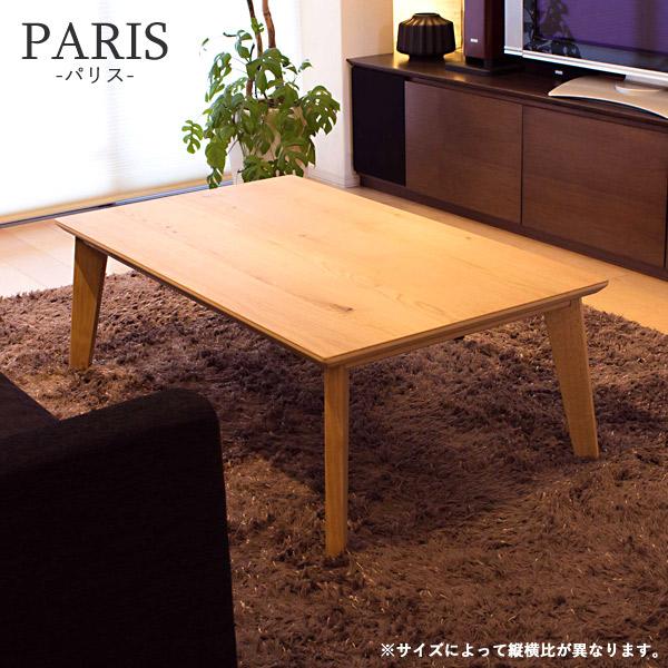 こたつ 長方形 おしゃれな こたつ テーブル こたつ 本体 リビングテーブル 【パリス105 OW-003 105×65サイズ】 コタツ 炬燵 暖房器具