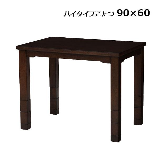 ダイニングこたつ 長方形こたつ ハイテーブル ダイニングテーブル こたつテーブル 90×60 こたつ本体のみ ハイタイプこたつ 高脚こたつ 高 足 こたつ 継ぎ足 高さ調節 6段階 継脚 おしゃれな 人感センサー KOT-7310DBR-960