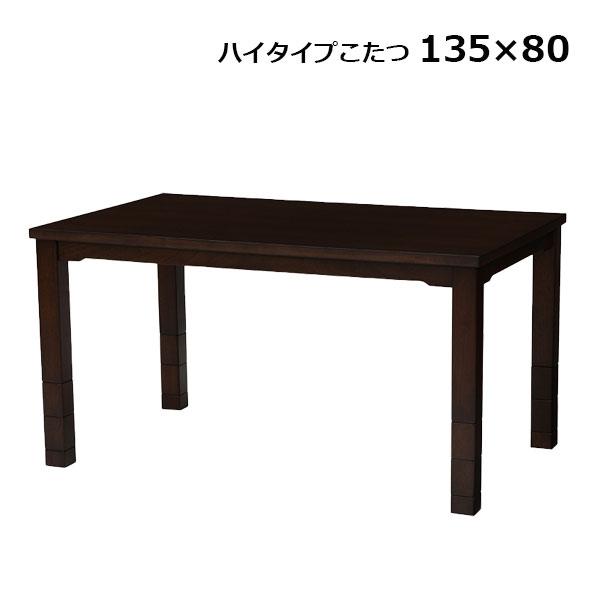 ダイニングこたつ 長方形 ダイニングテーブル 高脚こたつ 高 足 こたつ こたつテーブル ハイテーブル こたつ本体のみ ハイタイプこたつ 継ぎ足 高さ調節 6段階 継脚 おしゃれな 人感センサー KOT-7310DBR-135