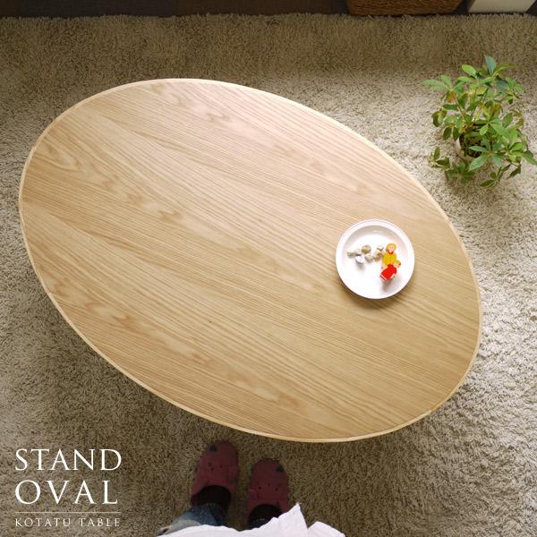 こたつテーブル 楕円形 120×80 家具調こたつ おしゃれな こたつ本体 モダンデザイン 北欧 日本製 国産こたつ かわいい リビング テーブル 可愛い 【STAND OVAL スタンドオーバル 120サイズ】 オールシーズン/コタツ/炬燵