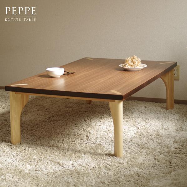 家具調こたつ 長方形こたつ こたつテーブル おしゃれな こたつ本体 モダンデザイン 北欧 日本製 国産こたつ かわいい リビング テーブル 可愛い 【PEPPE ペッペ 120サイズ】 オールシーズン/コタツ/炬燵